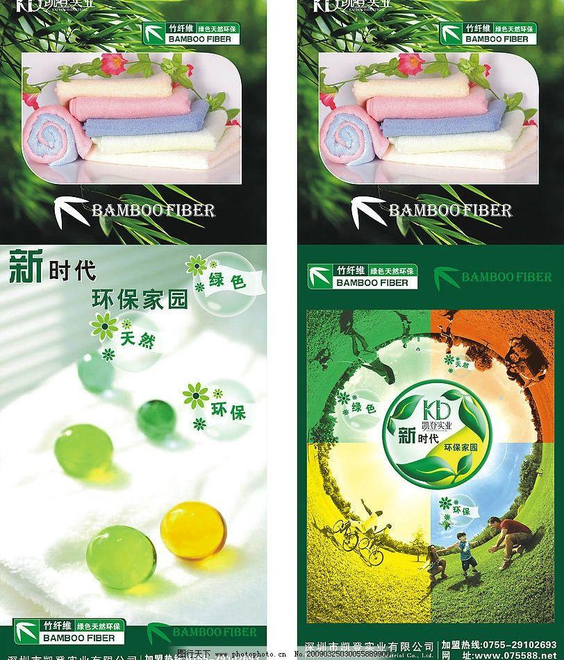 毛巾x展架海报图片