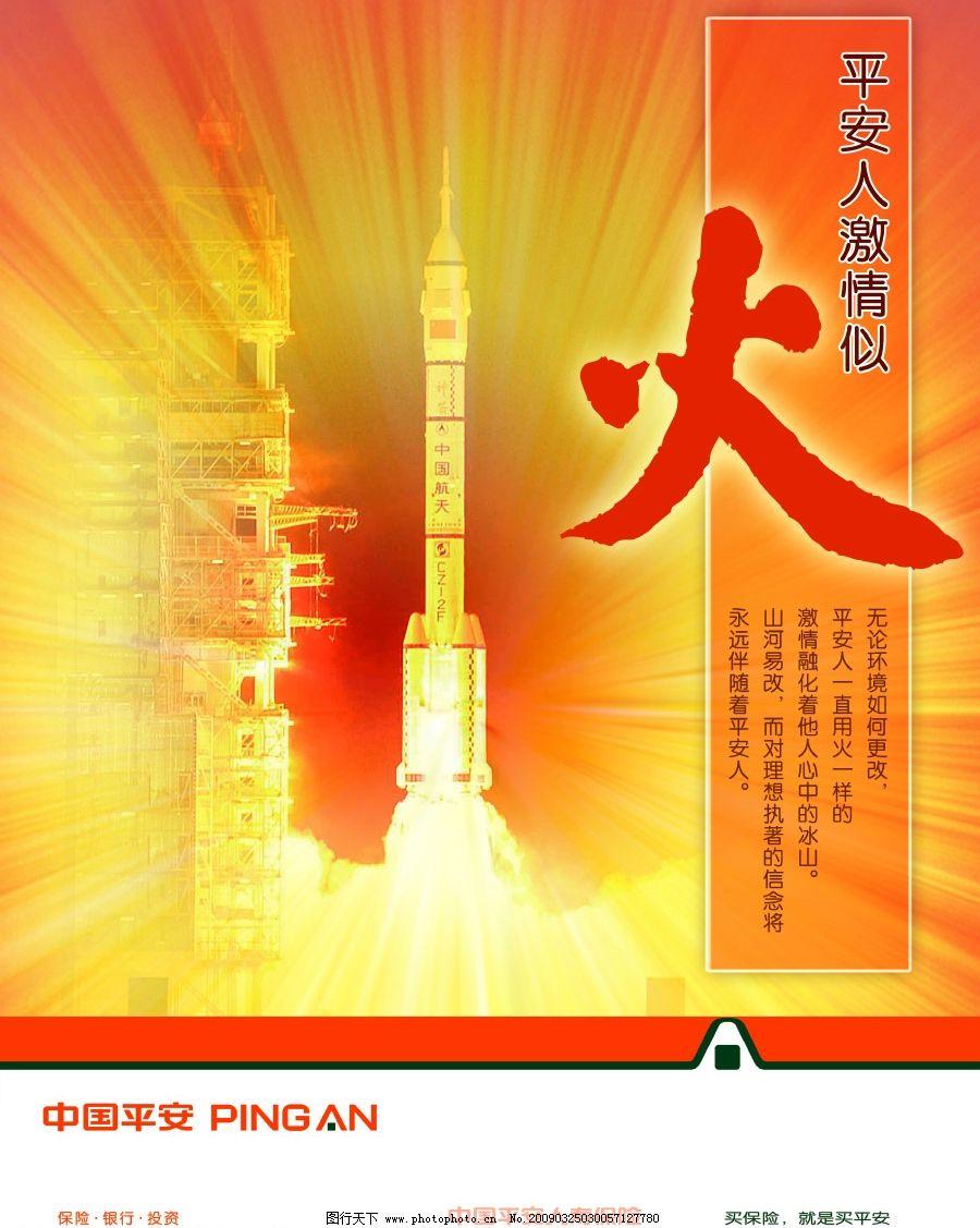 企业海报 中国平安 企业理念海报 海报设计 火箭升空 光芒四射的背景