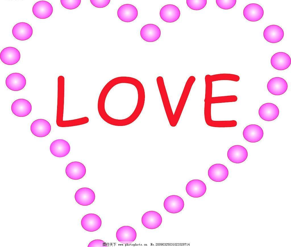 love love love 谱子