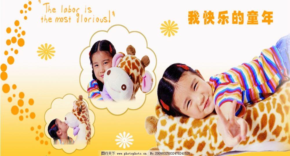 儿童照片背景设计 儿童照片 可爱 卡通背景 快乐童年 圆点 摄影模板