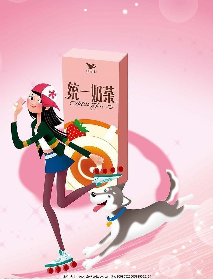 狗 广告设计模板 海报设计 美女 奶茶海报 女人 气泡 奶茶海报素材