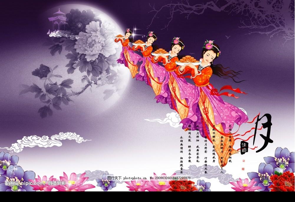 八月十五中秋节 月亮 嫦娥 荷花 月饼 牡丹 节日素材 源文件库