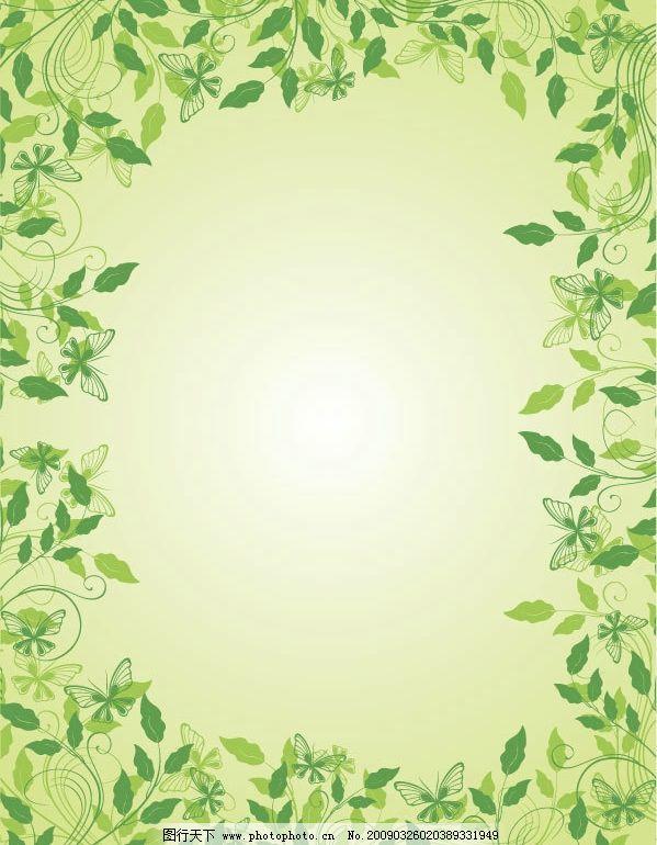 矢量花边 边框 植物 春天 春季 矢量 绿色花边 极品花边 绿叶 矢量