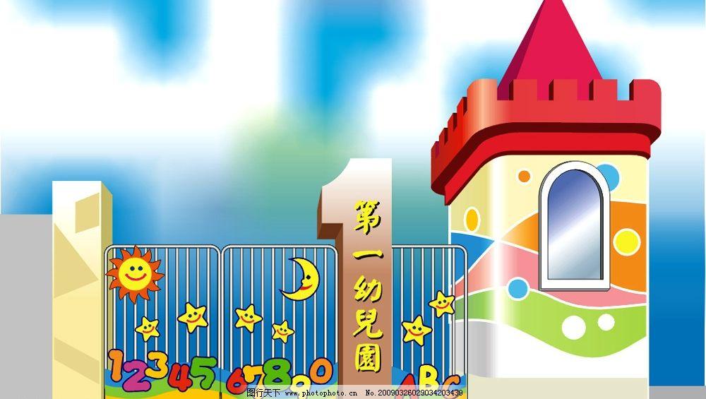 幼儿园大门设计图 幼儿园
