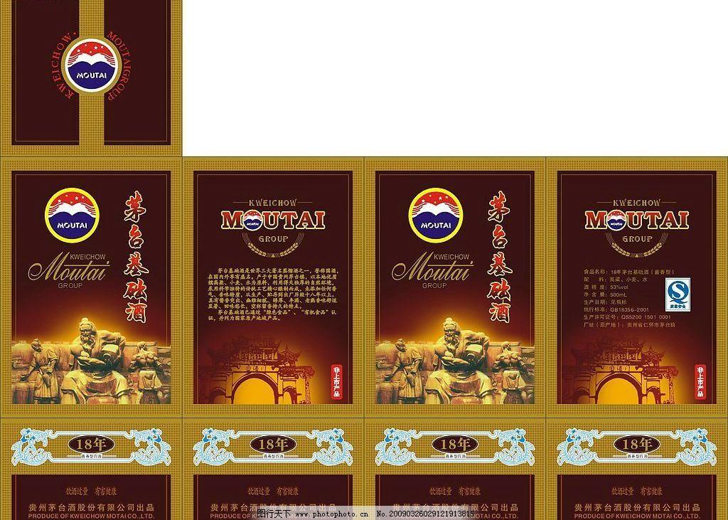 茅台基础酒 酒包装 广告设计 包装设计 矢量图库