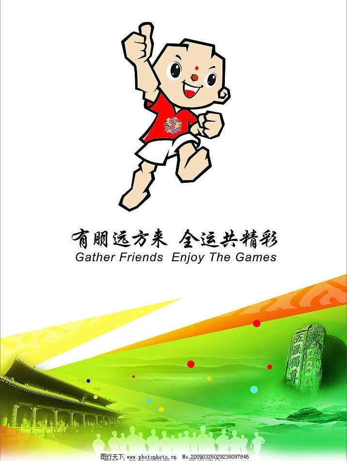十一届全运会海报图片