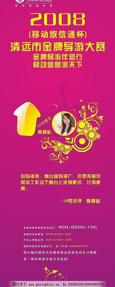 金牌导游pop紫色展架 金牌 导游 pop 紫色 展架 广告设计 海报设计 矢