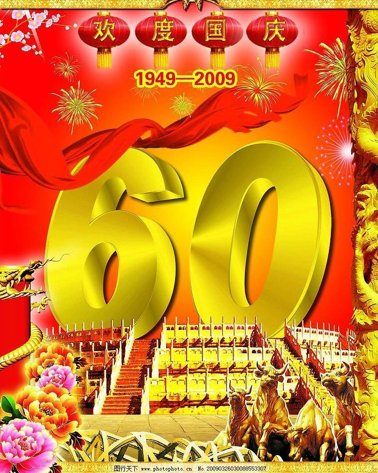 国庆60年 设计 广告设计 海报设计 国庆节 举国同庆 灯笼 龙柱