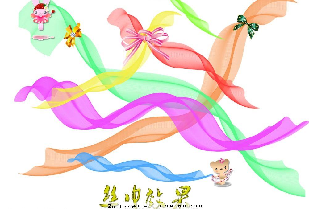 多彩丝带 多彩的 丝带 透明纱 丝巾 纱巾 彩色的 psd分层素材 源文件