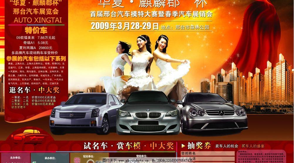汽车 美女 车展 凯迪拉克 海报 奔驰 宝马 车模 模特 彩页 psd分层