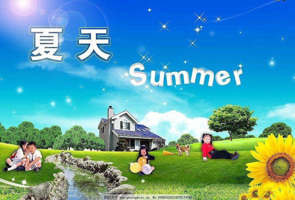 夏天风景 夏天 小孩 蓝天白云 草地 房子 小河 psd分层素材 源文件库