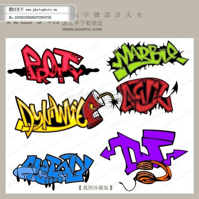 145款潮流涂鸦风格艺术字体矢量素材_艺术字设计_创意
