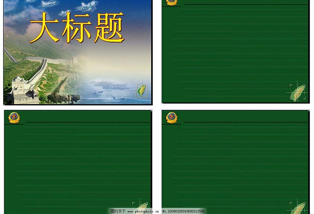 军绿色讲课模板 讲课模板 幻灯片 ppt模板 pot格式 多媒体设计 其他
