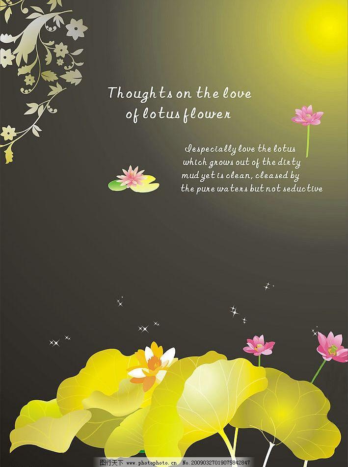 荷花 绘画书法 荷叶 金色荷花 花 植物 盛开 生物世界 花草 荷花池