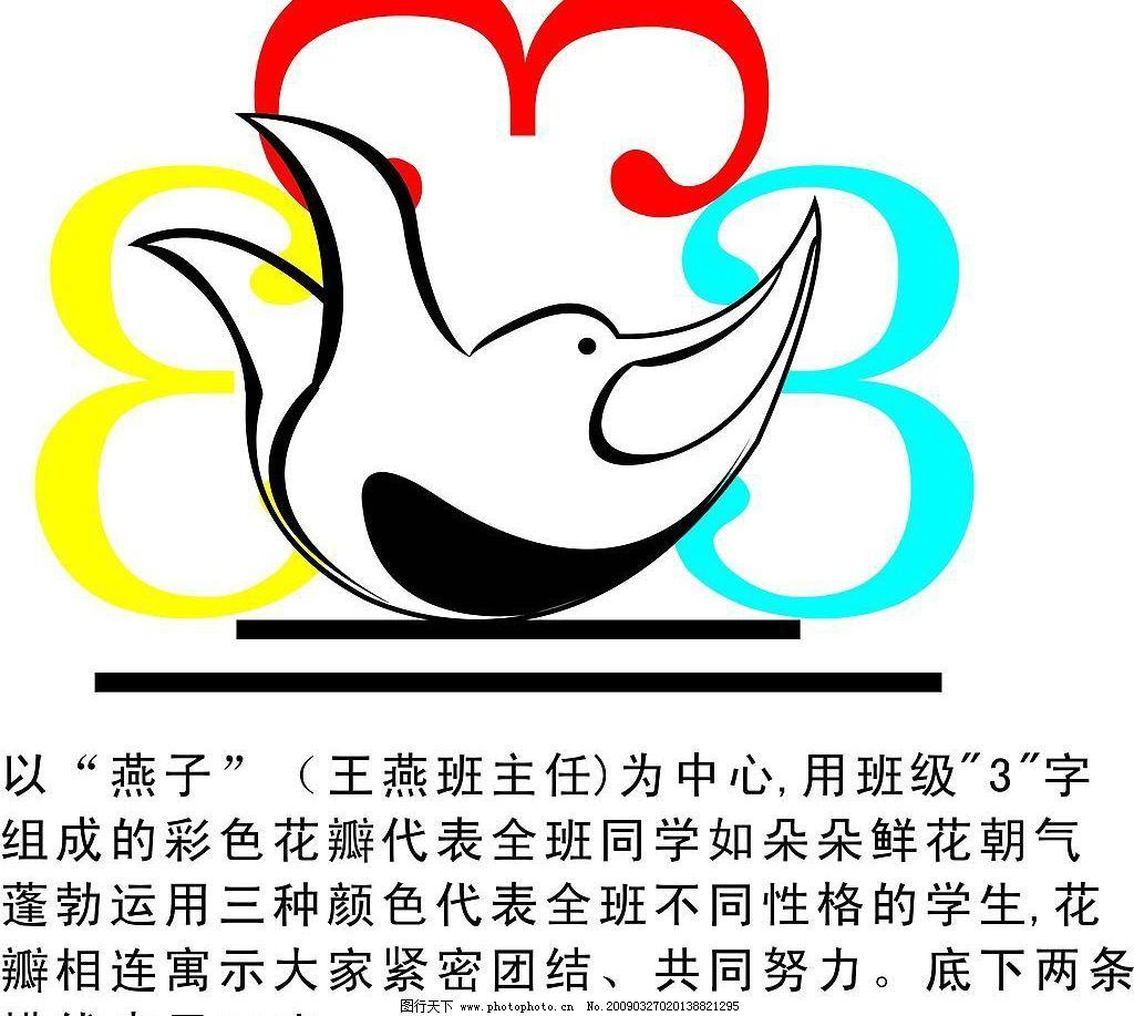 求班徽设计:高一二班,班名为腾飞班,要有寓意的,~~求大神帮忙~~谢啦图片