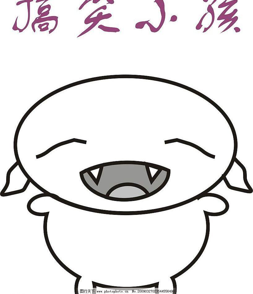 搞笑小孩 小孩 笑容 矢量人物 儿童幼儿 矢量图库 cdr