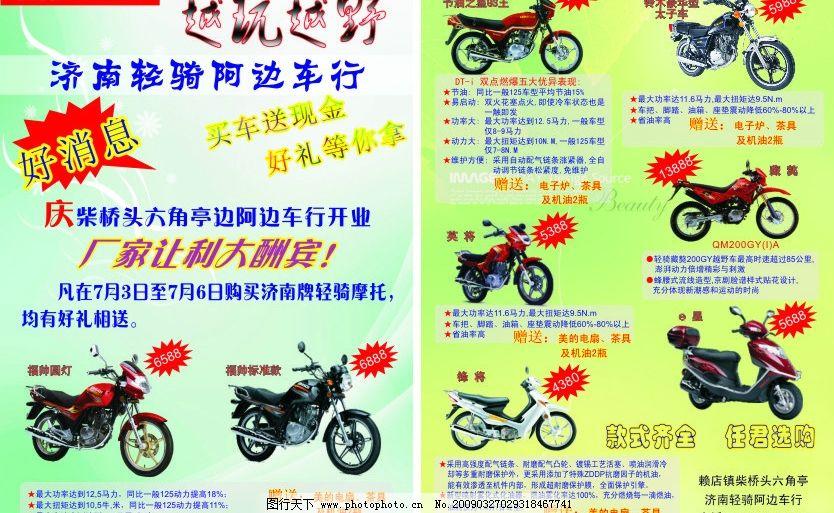 轻骑牌宣传单 摩托车 电动车 宣传单 广告设计 画册设计 矢量图库 cdr