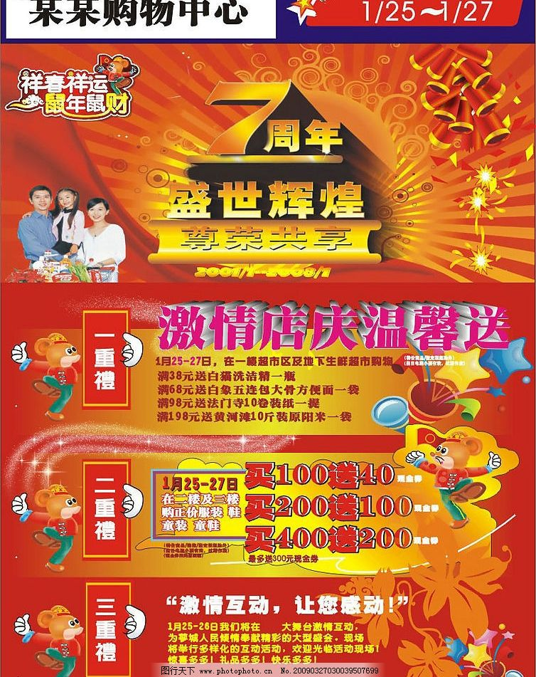 店庆 周年庆 喜庆 红色 鞭炮 三重礼 活动内容 活动方案 海报 dm 超市