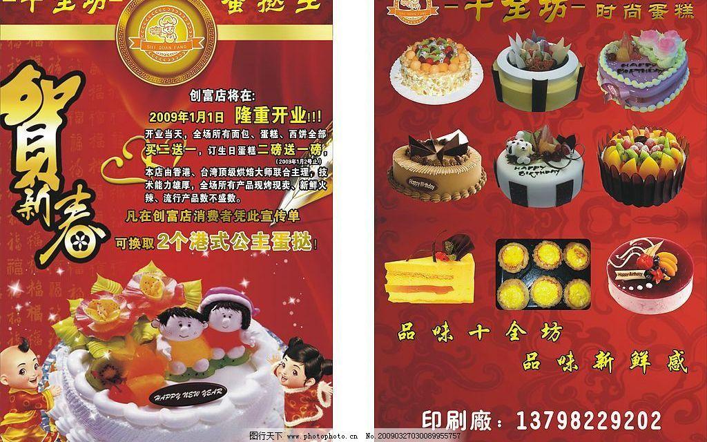 面包店开业宣传单 广告设计 海报设计 矢量图库 cdr