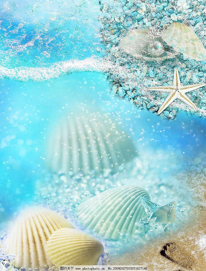 美景海滩 美景 贝壳 蓝色 蓝天 水 psd分层素材 源文件库 300dpi psd