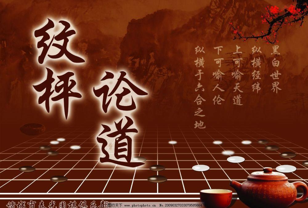 春光围棋 白棋子 黑棋子 有背景 茶壶 网格 梅花 山 psd分层素材 源