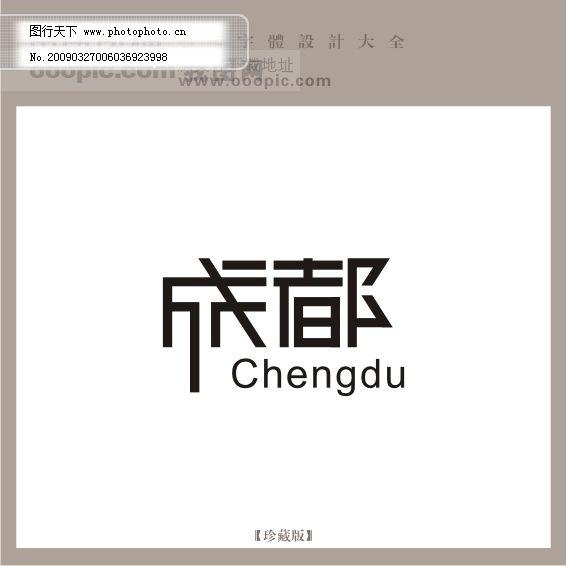 成都 成都免费下载 创意艺术字 中国字体设计 中文现代艺术字