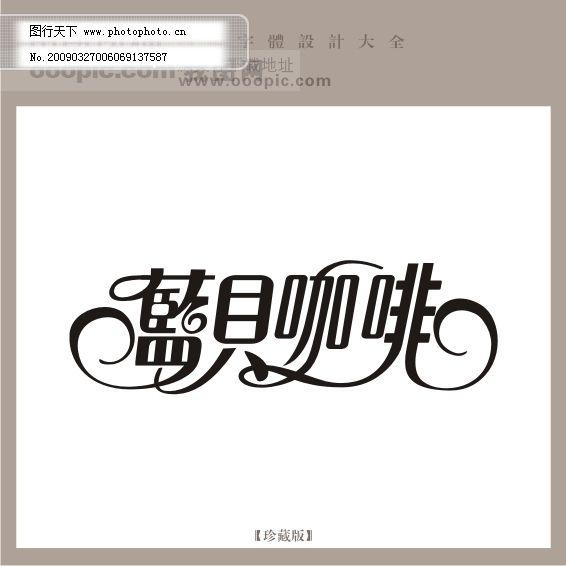 蓝贝咖啡 中国字体设计 中文现代艺术字 弗瑞根斯 蓝贝咖啡 创意艺术图片