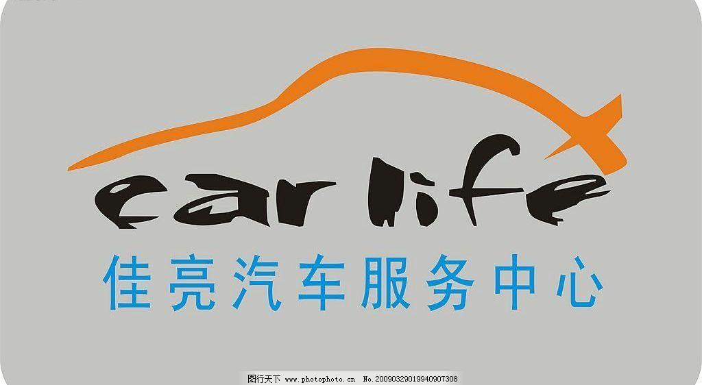 汽车服务logo图片