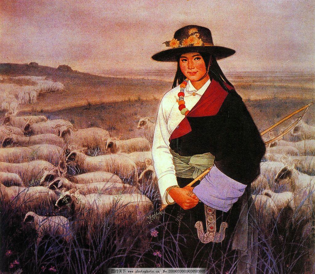 牧女 中国工笔画 背景 陈谋 人物 藏族 少数民族 绵羊 草原 服饰 文化