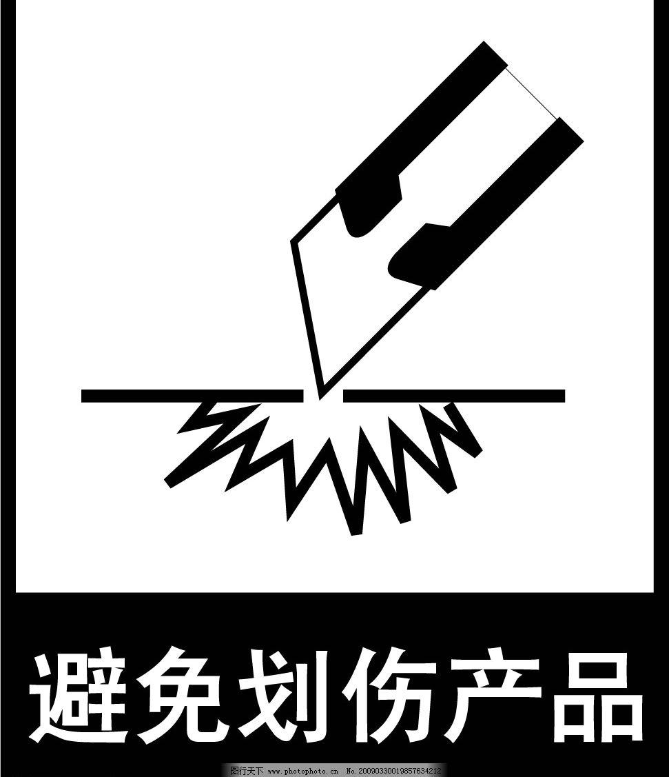 纸箱 避免划伤产品 纺织品外箱 标识标志图标 公共标识标志 矢量图库