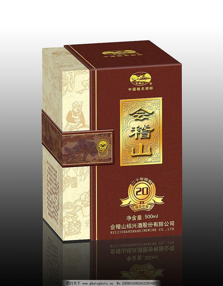 酒盒包装 酒 psd分层素材 源文件库 150dpi psd 广告设计模板 包装