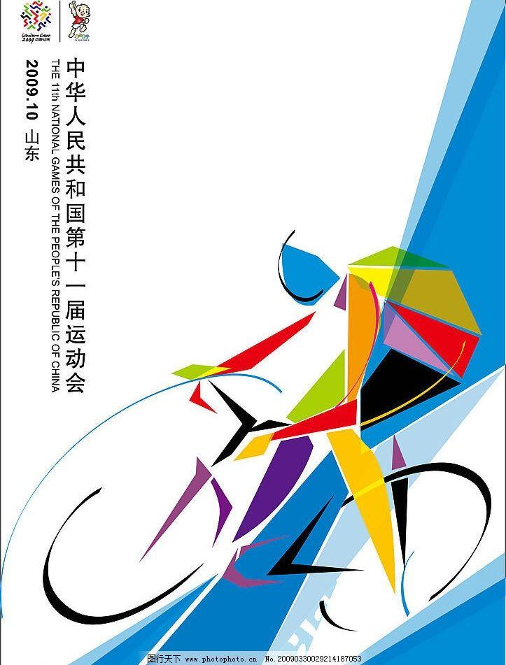 十一届全运会招贴 招贴设计 海报 宣传画 骑自行车      概括 概念
