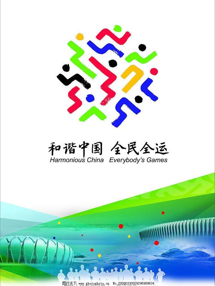 十一届全运会招贴 招贴设计 海报 宣传画 十一届全运会标志 标识 全运