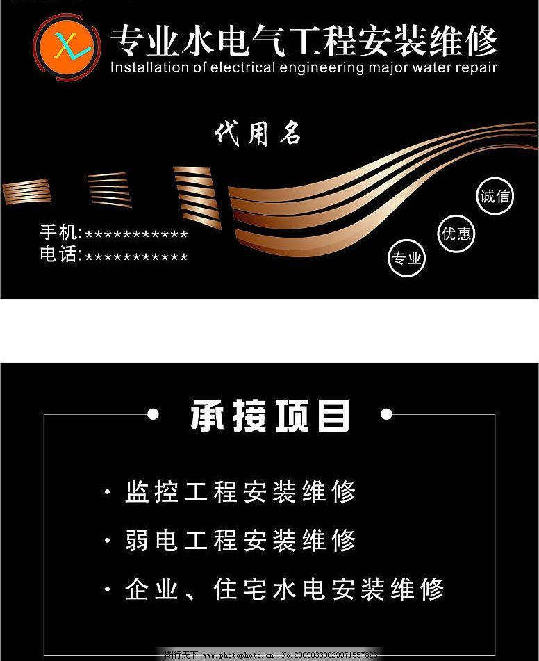 专业水电安装维修名片图片