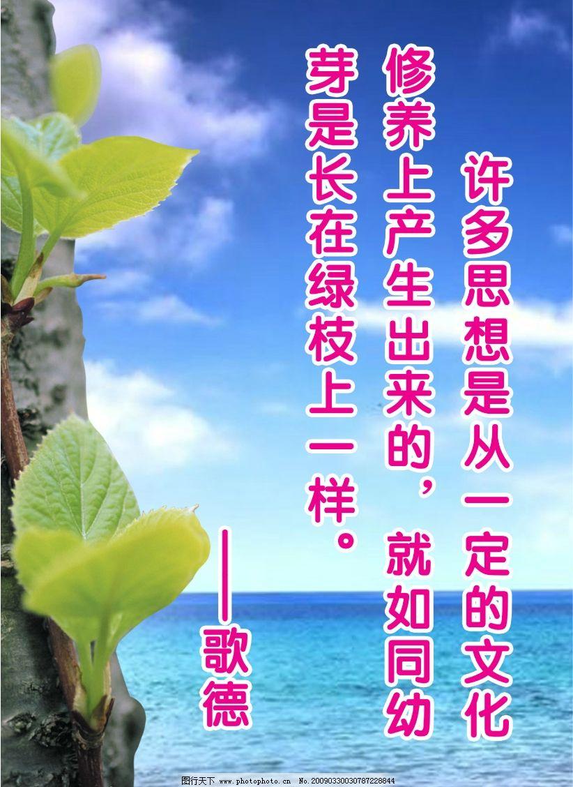 设计图库 海报设计 节日海报  学校名言 学校 中学 版面 名言 歌德 树