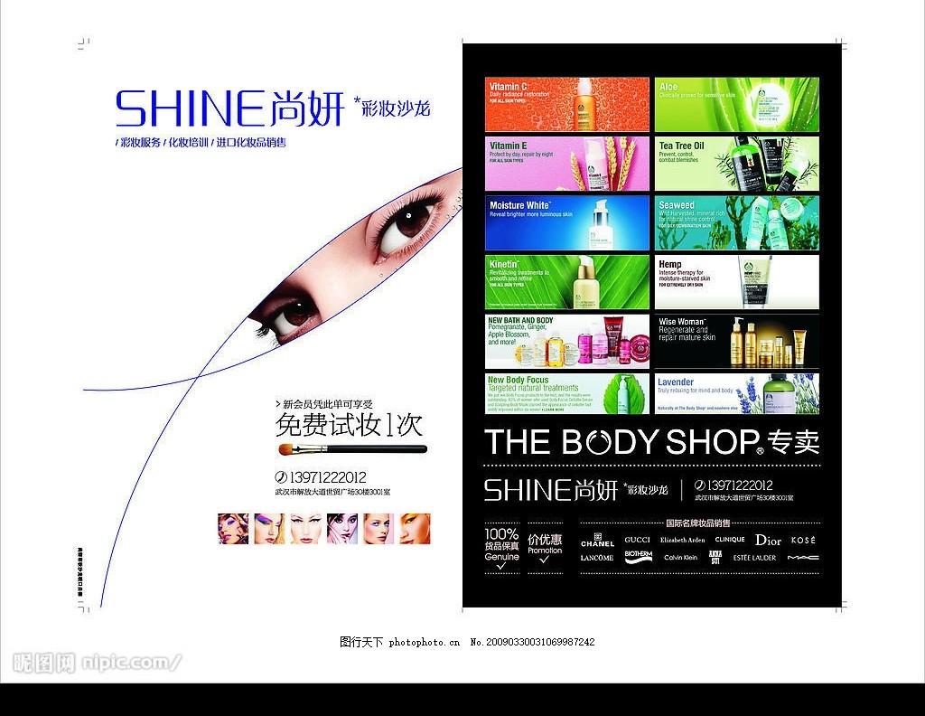 现代 时尚 宣传画 广告画 折页 彩页 单张 海报 手册 说明书 系列产品
