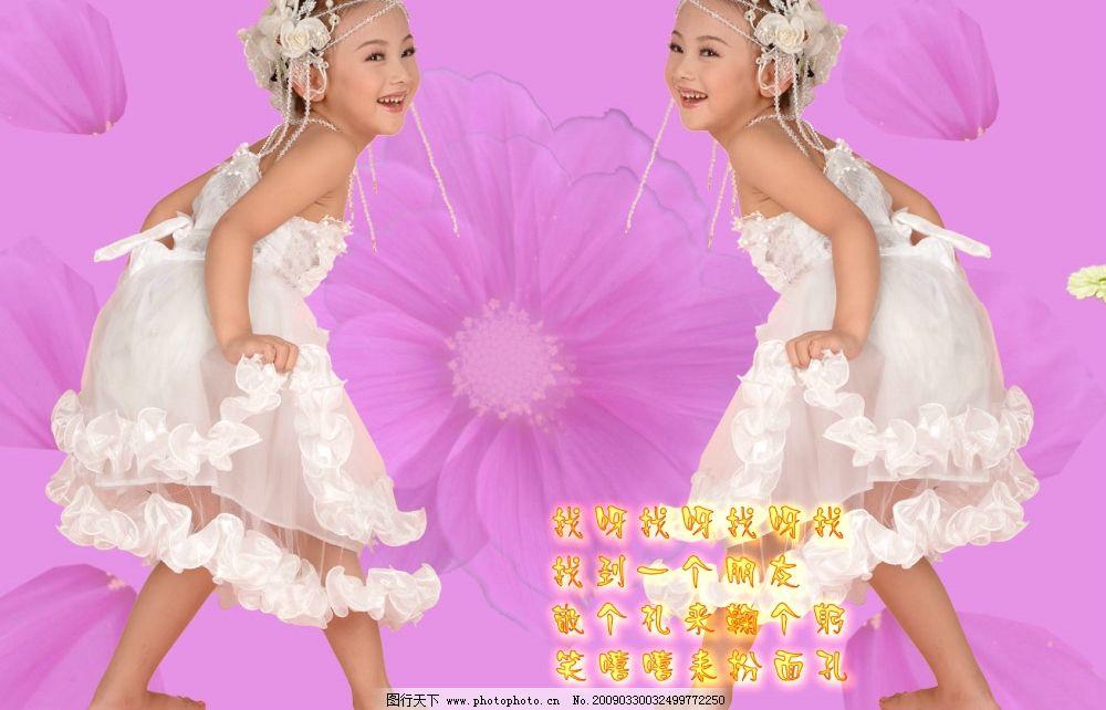 儿童摄影模板 女孩 可爱 童年 舞蹈 花朵 源文件库