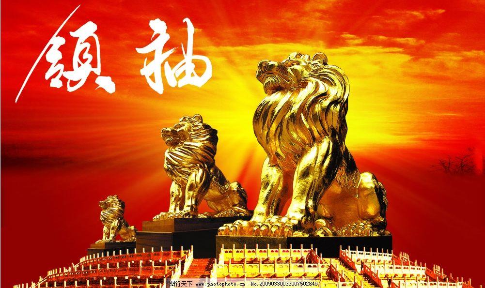 中华之雄狮 雄狮 石狮 宏伟 雄伟 背景 领袖 psd分层素材 源文件库 30