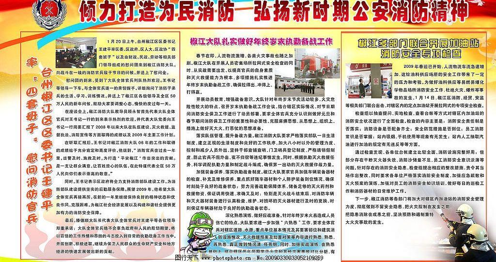 消防 大队展板图片,底纹 文字 源文件库-图行天下图库