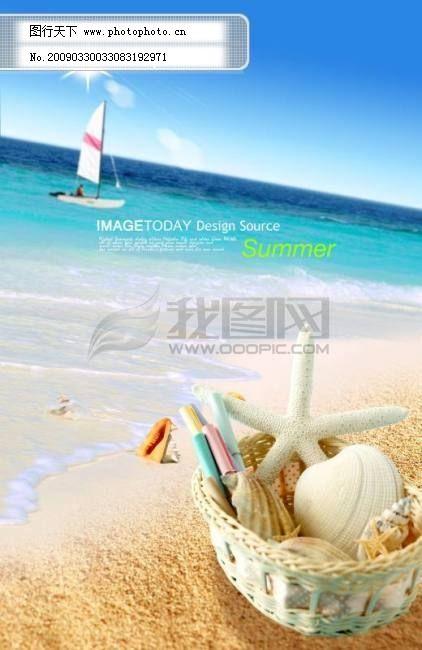 沙滩海滩海星贝壳五角星海螺免费下载 创新psd 蓝天白云 相片 照片 吹