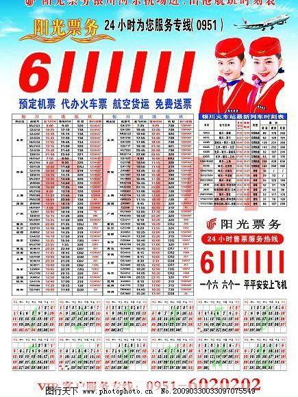 银川 宁夏 列车 航班 时刻表