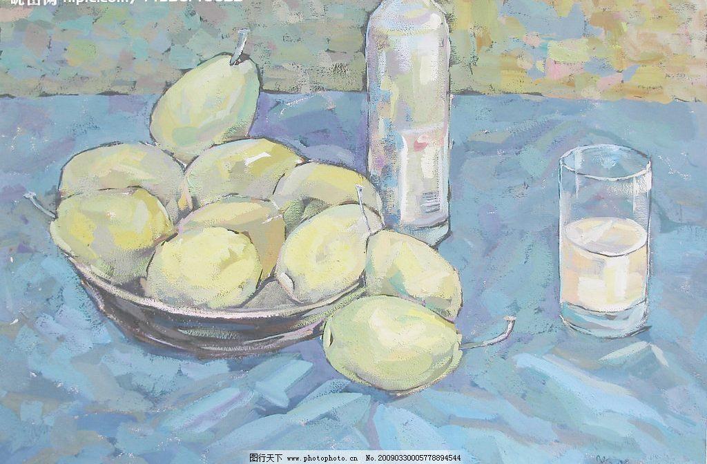 水粉画水果 杯子 绘画书法 梨子 瓶子 水粉画水果设计素材 水粉画水果