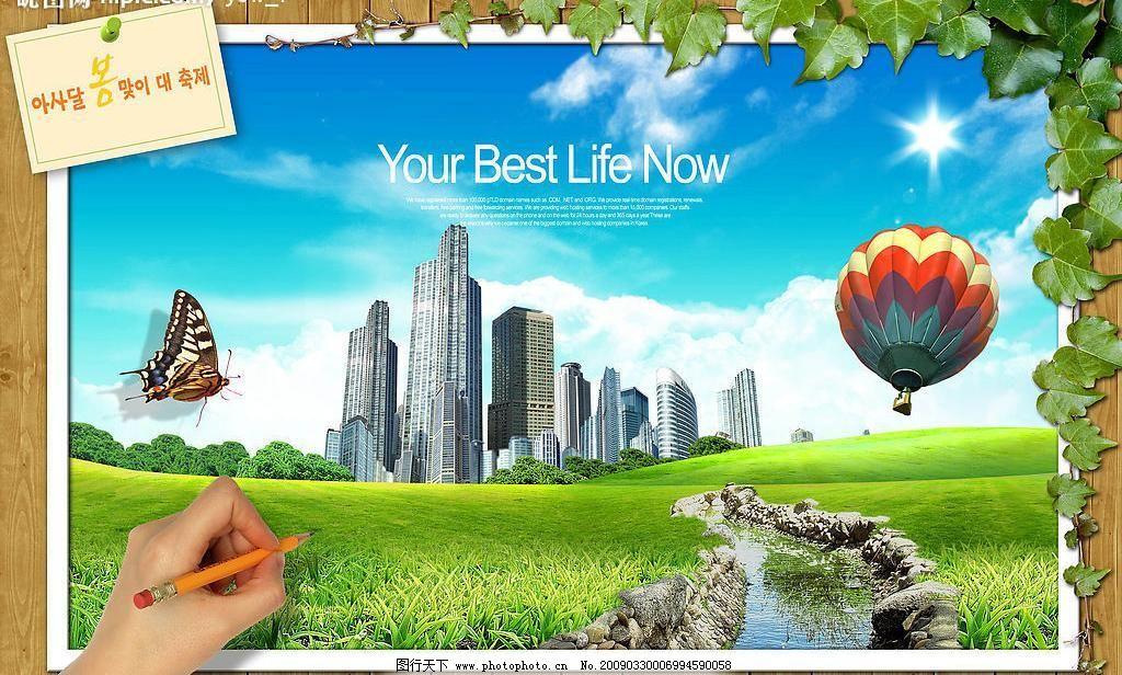 草地 地板 房地产 广告设计模板 海报设计 河流 蝴蝶 蓝天 梦想家园