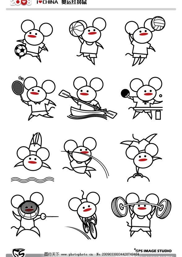 红鼻鼠 老鼠 红鼻老鼠 奥运红鼻老鼠 动物 可爱的卡通 生物世界 其他