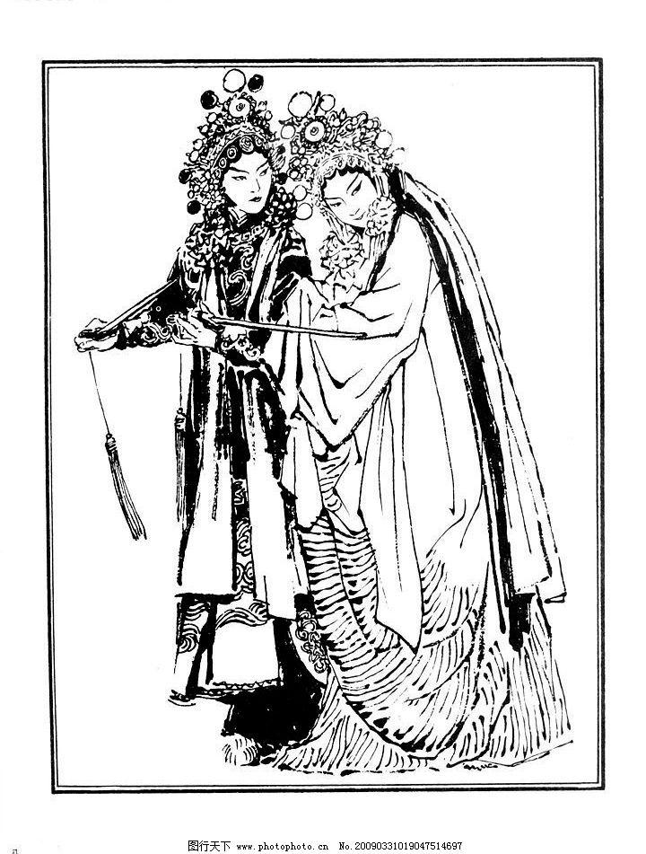 戏剧 图稿 白描 线描 工笔 黑白稿 四大名著 中国戏剧人物 人物 工笔