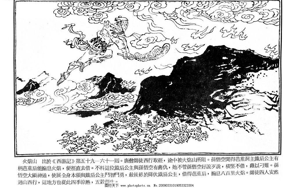 神话人物 孙悟空火焰山图片