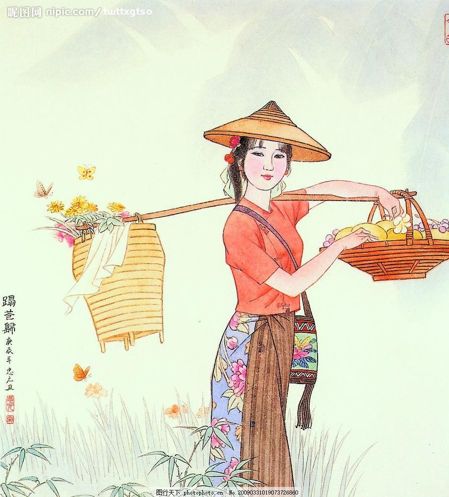 踏花归 中国工笔画 背景 宋忠元 人物 美女 妇女 姑娘 服饰 少数民族