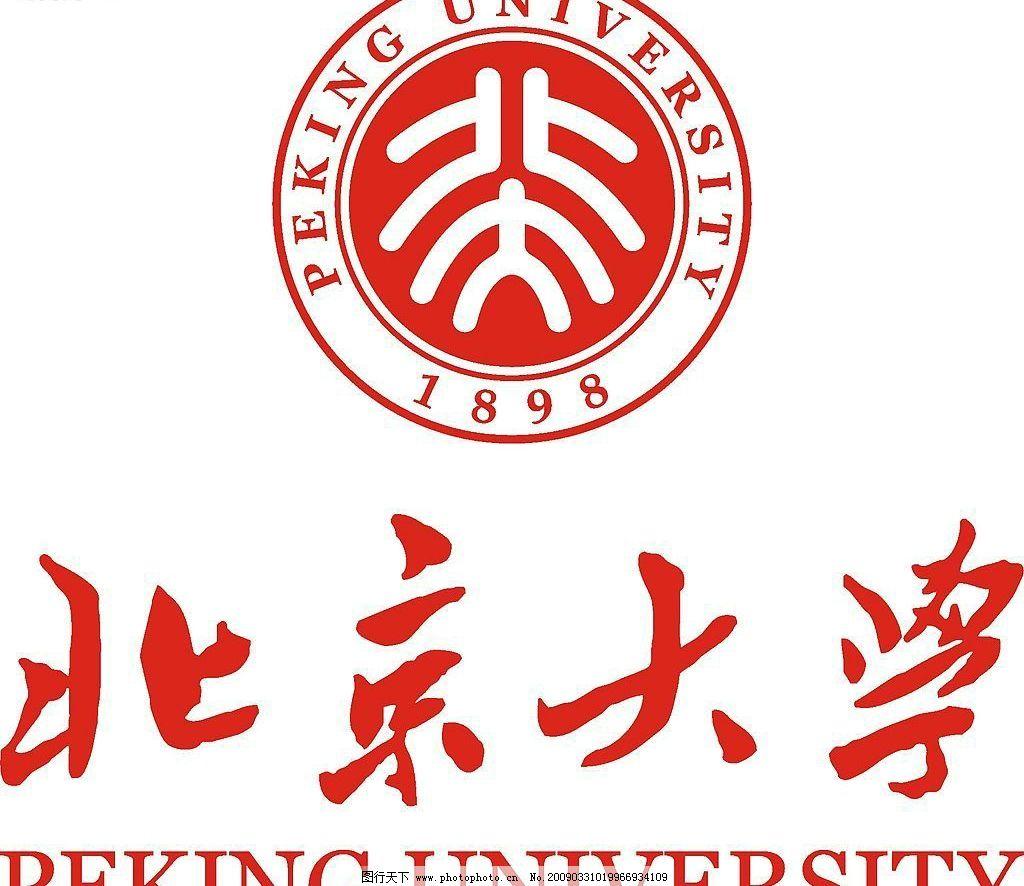 北京大学 标识标志图标 企业logo标志 矢量图库 cdr