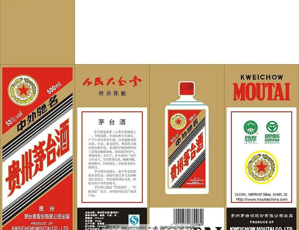 贵州茅台酒包装 酒盒 广告设计 包装设计 矢量图库