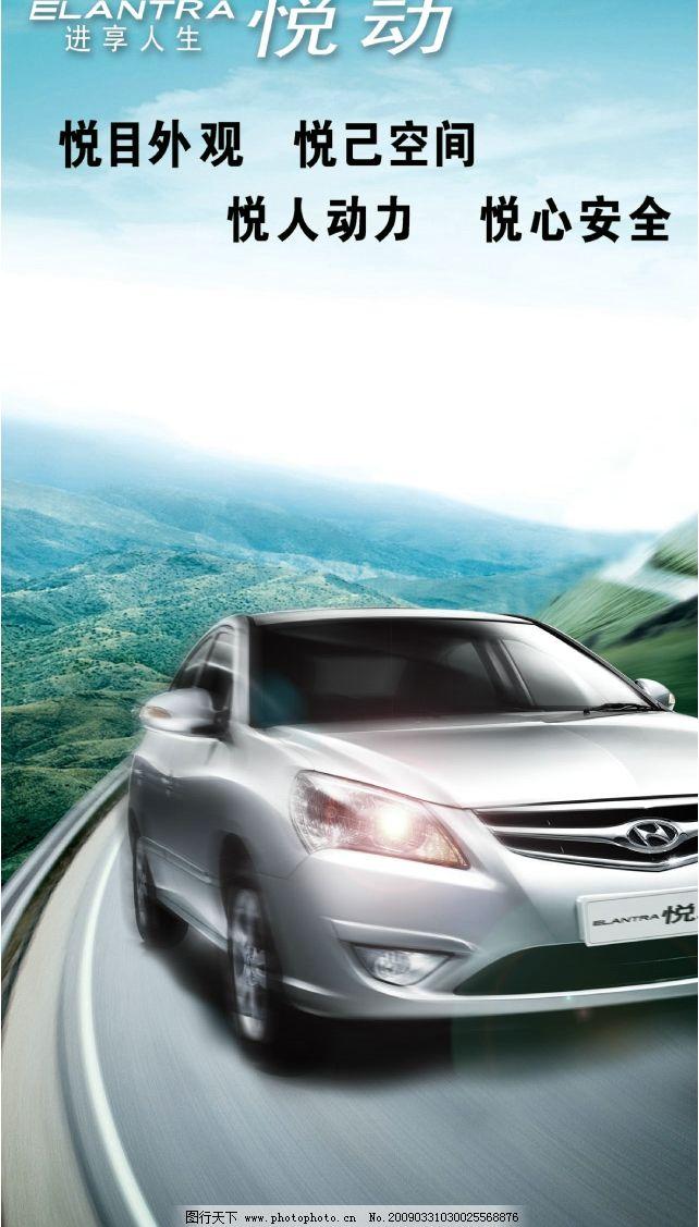 悦动汽车广告图片